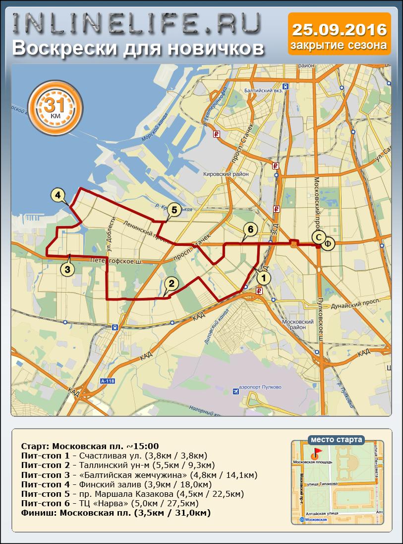 маршрут НВ